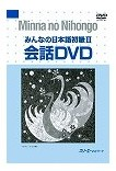 みんなの日本語 会話 DVD - Video Kaiwa Minna no nihongo Lesson 1-50