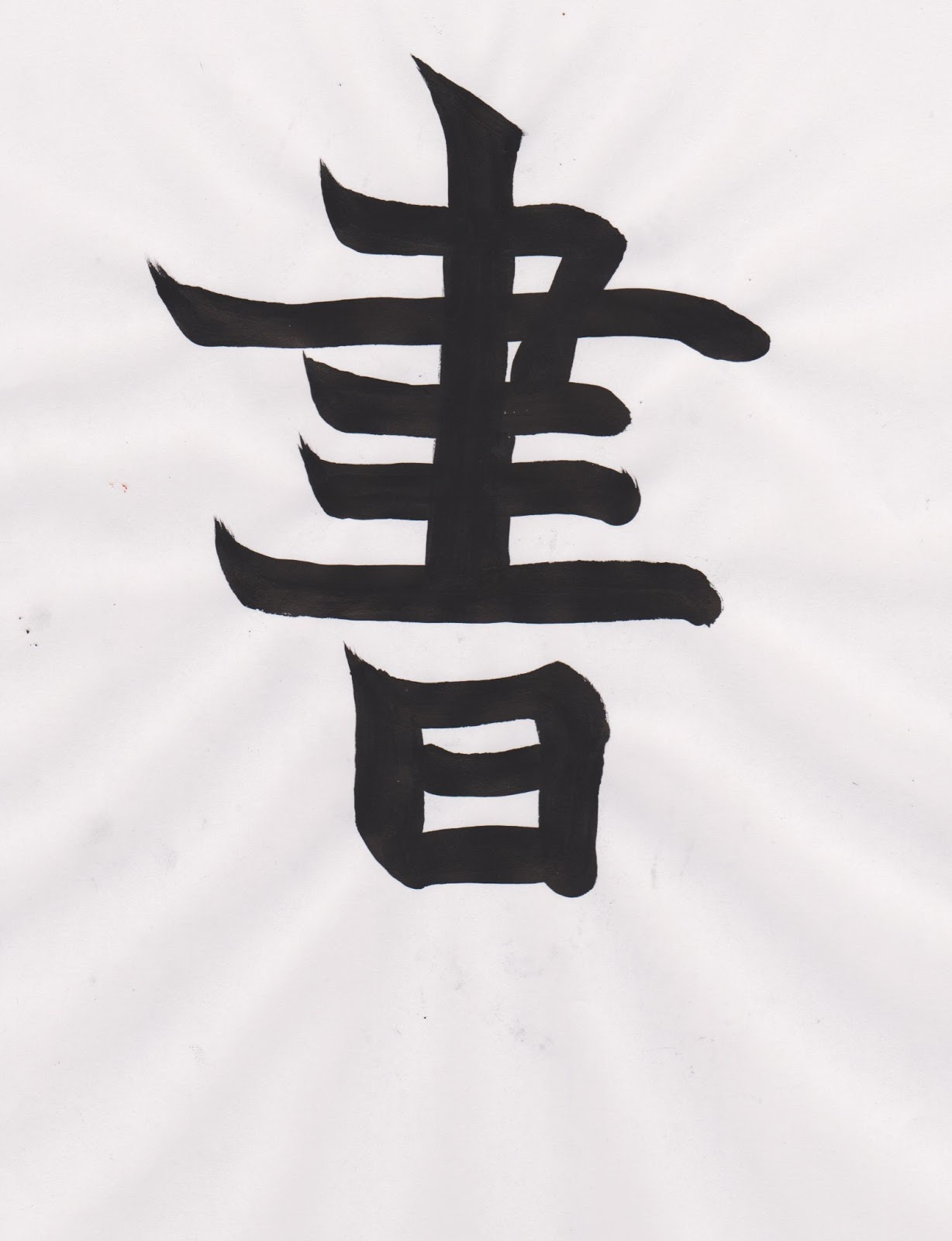 Calligraphy Alphabet Japanese Calligraphy