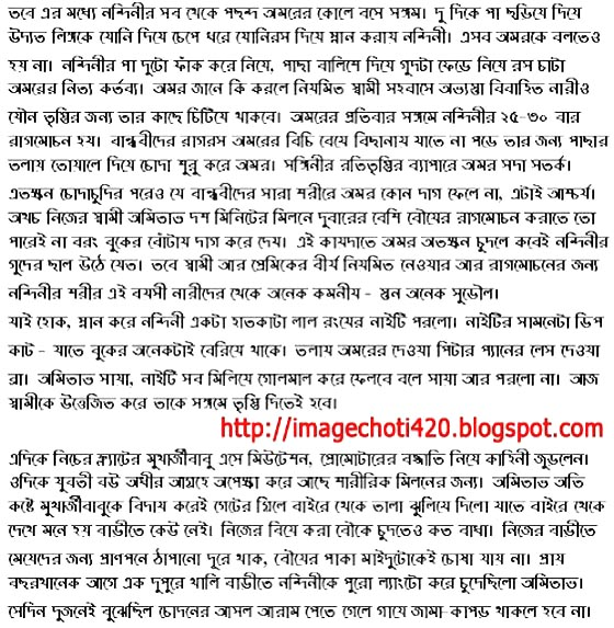 Bangla Vabi Choti