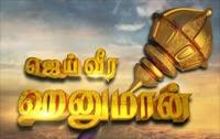 Jai Veera Hanuman – Episode 535 Jaya TV Serials