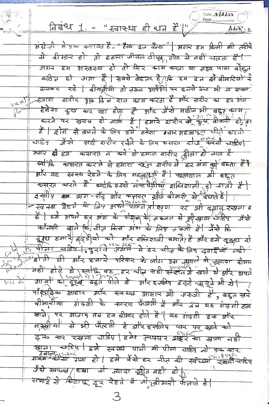 essay on swasthya hi jeevan hai once you have the structure written down in note form the number of words for each paragraph you can start to work on the details