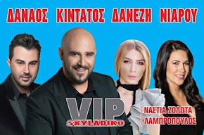 """Το """"VIP SKYLADIKO"""" μονόδρομος στην διασκέδαση της Αθήνας"""
