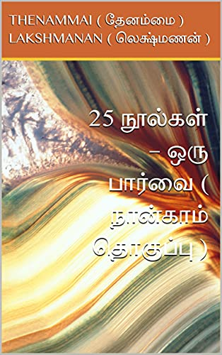 25 நூல்கள் - ஒரு பார்வை ( நான்காம் தொகுப்பு)