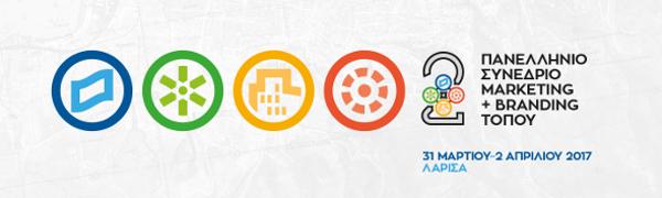 Λάρισα: 2ο Πανελλήνιο Συνέδριο Marketing και Branding του Τόπου