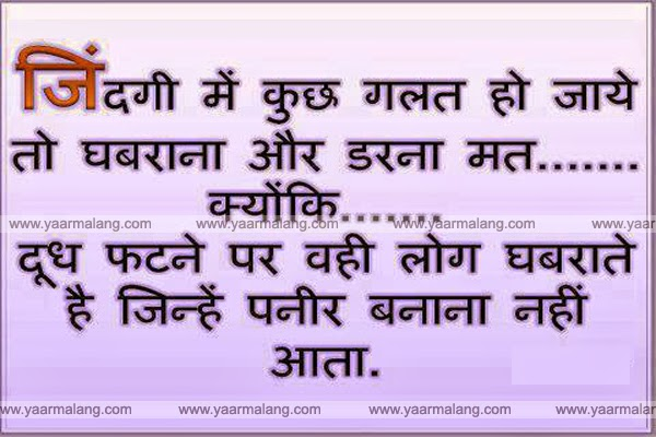 Quotes On Life In Hindi Life Living Hin...