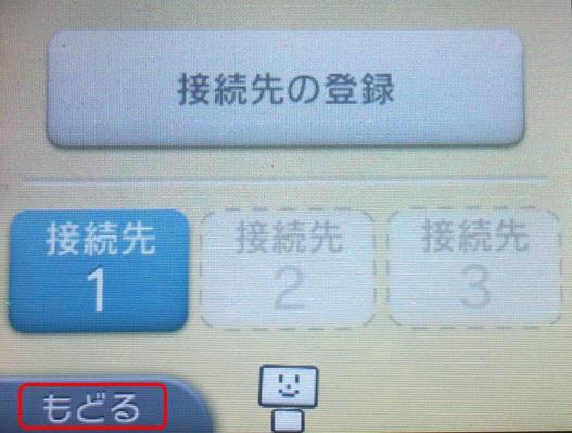 接続先の登録画面に戻るので左下の[もどる]ボタンをタップし、HOME画面へと戻る