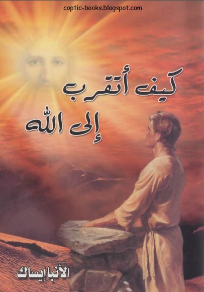 كتاب كيف اتقرب الي الله - تاليف الانبا ايساك