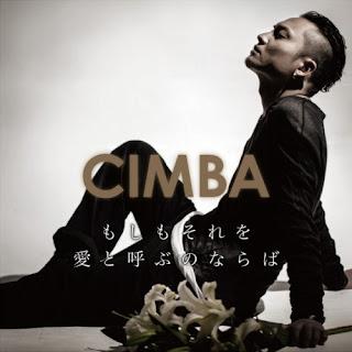 CIMBA - もしもそれを愛と呼ぶのならば