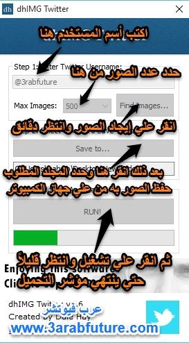 كيفية تحميل جميع الصور من حساب تويتر الي الكمبيوتر بشكل تلقائي dhIMG Twitter