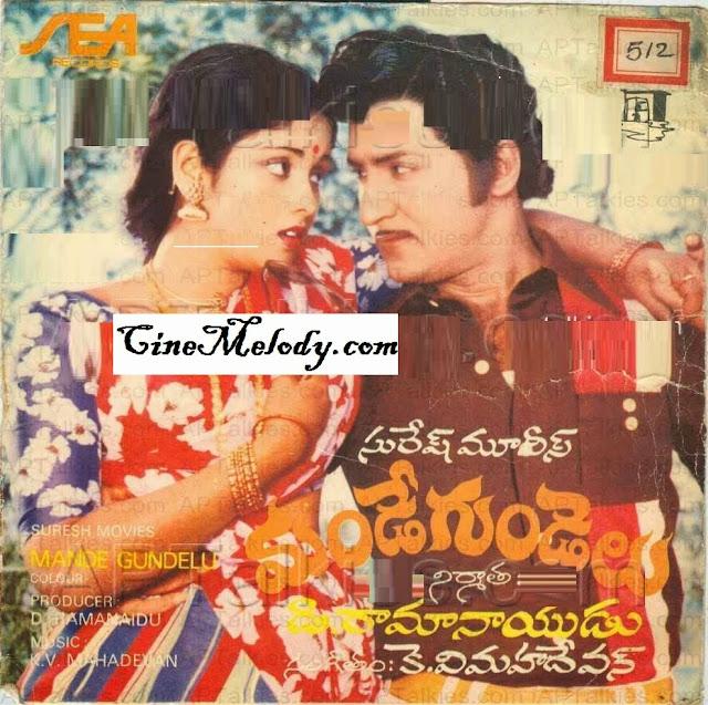 Mande Gundelu Telugu Mp3 Songs Free  Download  1979
