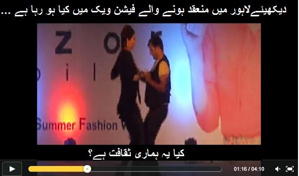 entertainment, video, lahore fashion week, pakistani culture, pakistan hot girls video, pakistan , video of fashion wek,