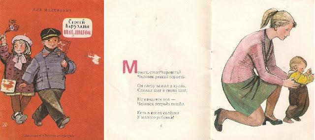 Sergey Baruzdin, Detskaya literatura, 1975, russian books