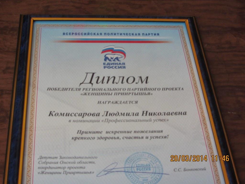"""Победители проекта """"Женщины Прииртышья""""."""