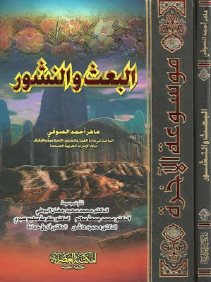 موسوعه الآخرة 7مجلدات للتحميل  1004649_498894090187013_1910661870_n