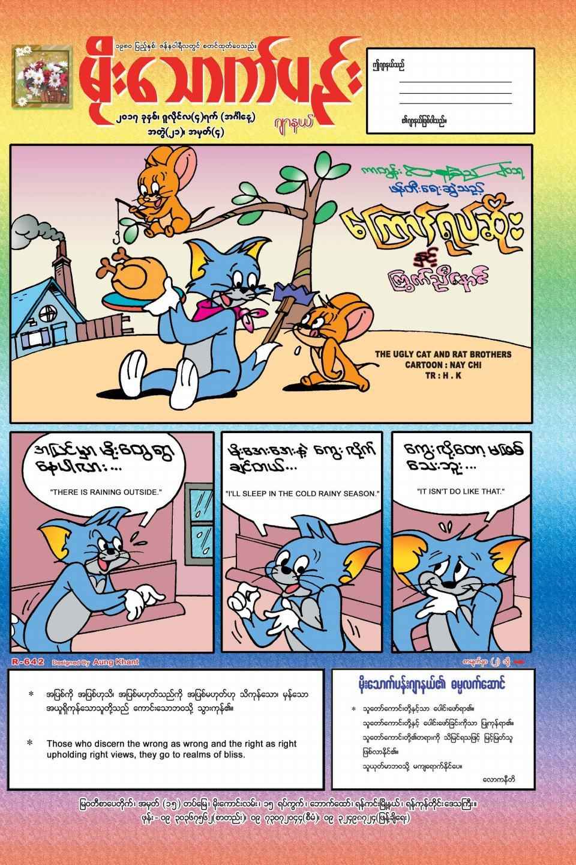 မိုးေသာက္ပန္းဂ်ာနယ္ အတြဲ (၂၁) အမွတ္ (၄)