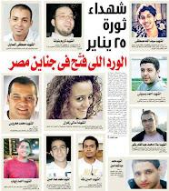 شهداء التحرير