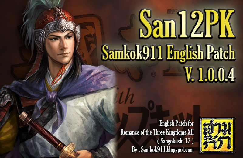 San12PK Samkok911 English Patch V.1.0.0.4