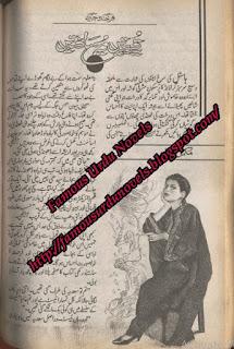 Yeh qurbaten yeh musafaten by Farkhanda Jabeen pdf