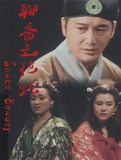 Snake Beauty (1999)