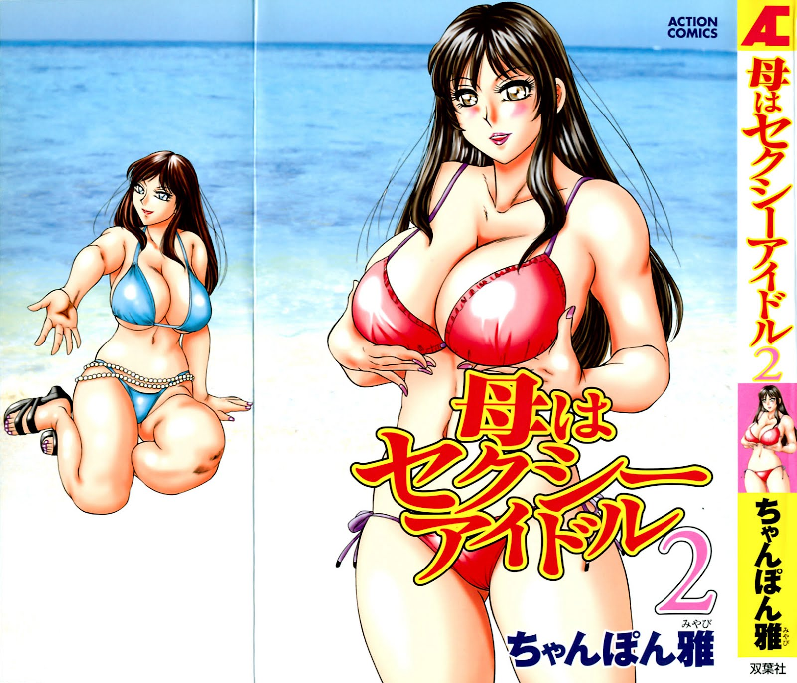 Jules Adult Comix / Hentai Comics, Pics & Hentai Games: Mom the Sexy Idol 2