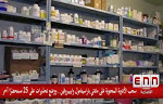 سحب الأدوية المحتوية على مادتي باراسيتامول وايبيبروفين.. ووضع تحذيرات على ٢٥ مستحضرًا آخر