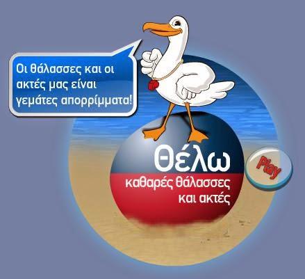http://www.helmepajunior.gr/game003.html