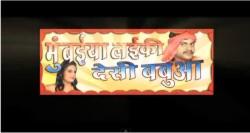Mumbaiya Laiki Deshi Babua (2013) Bhojpuri Movie Trailer