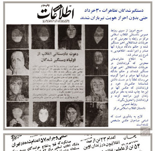 جمهوری اسلامی داعش در کشتار ۶۷