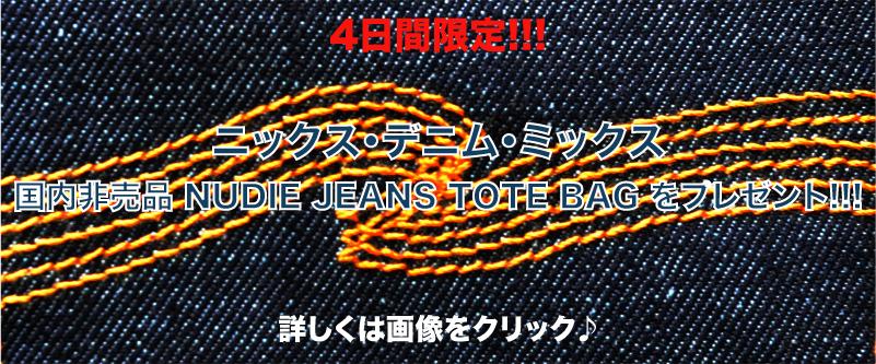 http://nix-c.blogspot.jp/2014/03/nudie-jeans-tote-bag.html