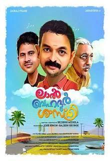 Lal Bahadur and Shastri (2014) Malayalam Movie Poster