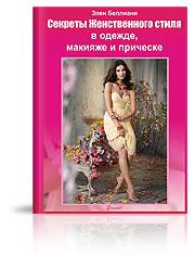 """Книга """"Секреты Женственного стиля"""" в подарок!"""
