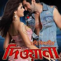 Deewana_Kolkata_Bangla_Movie