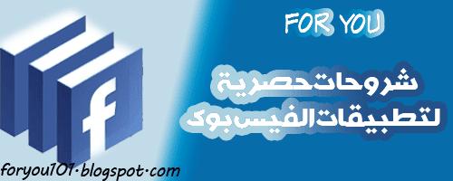 شروحات حصرية لانشاء تطبيق على الفيس بوك والنشر عن طريقة