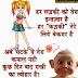 Hindi Shayari Funny Hindi Shayari Dosti In English Love Romantic Image SMS Photos Impages Pics Wallpapers