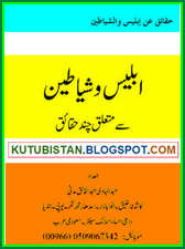 Iblees Wa Shiateen Se Mutaliq Chand Haqaiq Urdu Book