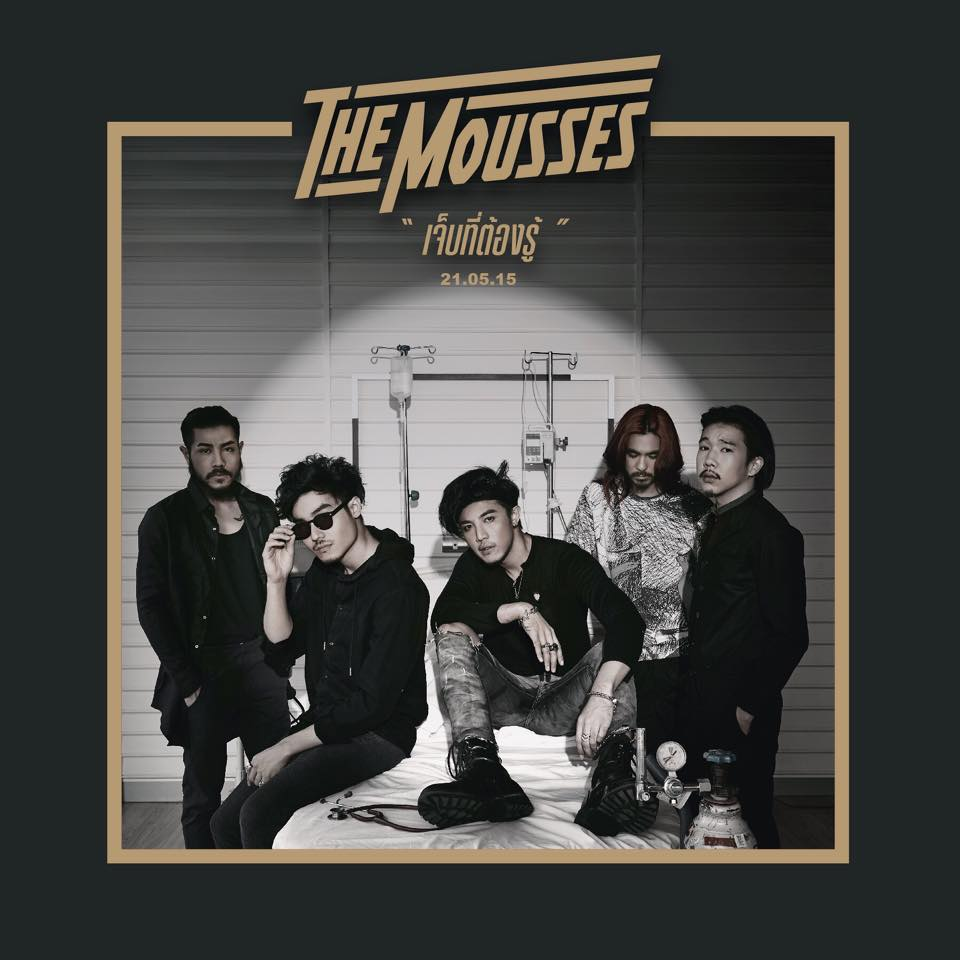 New Single : The Mousses