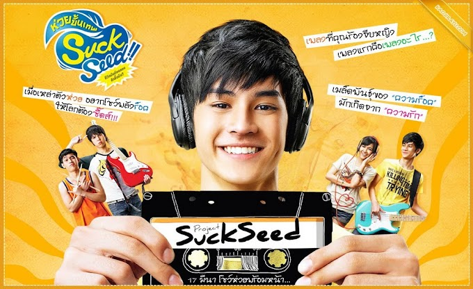 Review : SuckSeed (2011)