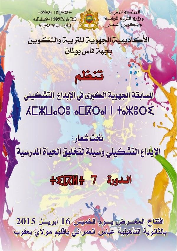 أكاديمية فاس بولمان تنظم المسابقة الجهوية الكبرى في الإبداع التشكيلي في دورتها 7 يوم 16 أبريل بالثانوية التأهيلية عباس العمراني بإقليم مولاي يعقوب