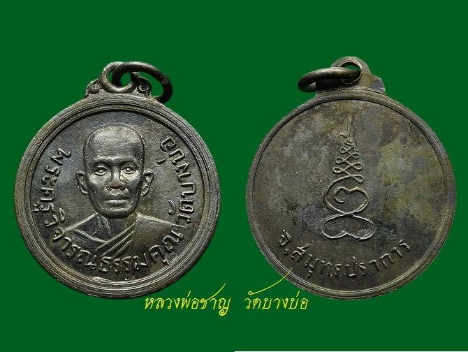 เหรียญ หลวงพ่อชาญ วัดบางบ่อ ปี พ.ศ.๒๕๑๓