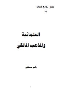 حمل كتاب  العلمانية و المذهب المالكي - باحو مصطفى