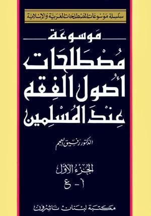موسوعة أصول الفقه عند المسلمين - رفيق العجم pdf