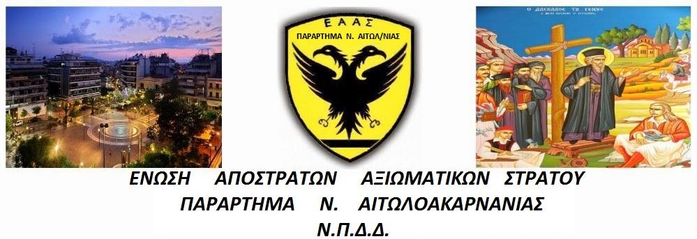 ΕΑΑΣ Ν. ΑΙΤΩΛΟΑΚΑΡΝΑΝΙΑΣ / ΠΑΡΑΡΤΗΜΑ ΑΓΡΙΝΙΟΥ