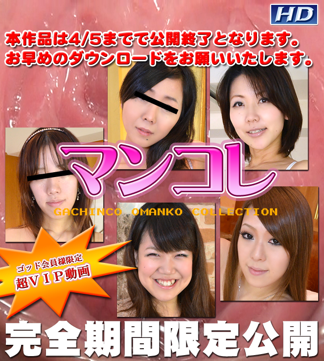 Hd G Gachinco Omanko Collection Gachig Treasured Movies