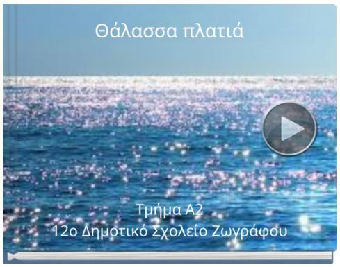 Θάλασσα πλατιά