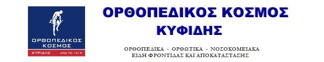 Ορθοπεδικός Κόσμος Κυφίδης