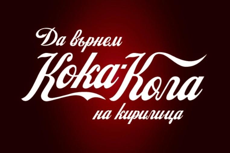 Шрифт Coca Cola