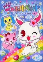 http://4.bp.blogspot.com/-NghSZ9WSaWc/TVtOgk_dsFI/AAAAAAAAAXg/Niy4DOrGYFI/s1600/jewelpet+manga+cover.jpg