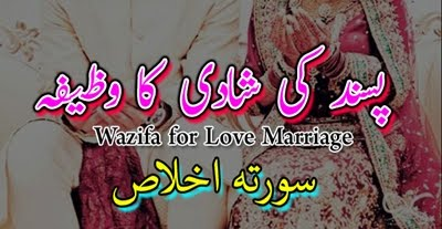 Wazifa for Love Marriage