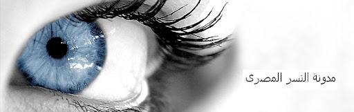 مدونة النسر المصرى