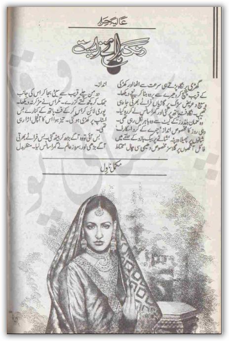 free download urdu books read online social romantic